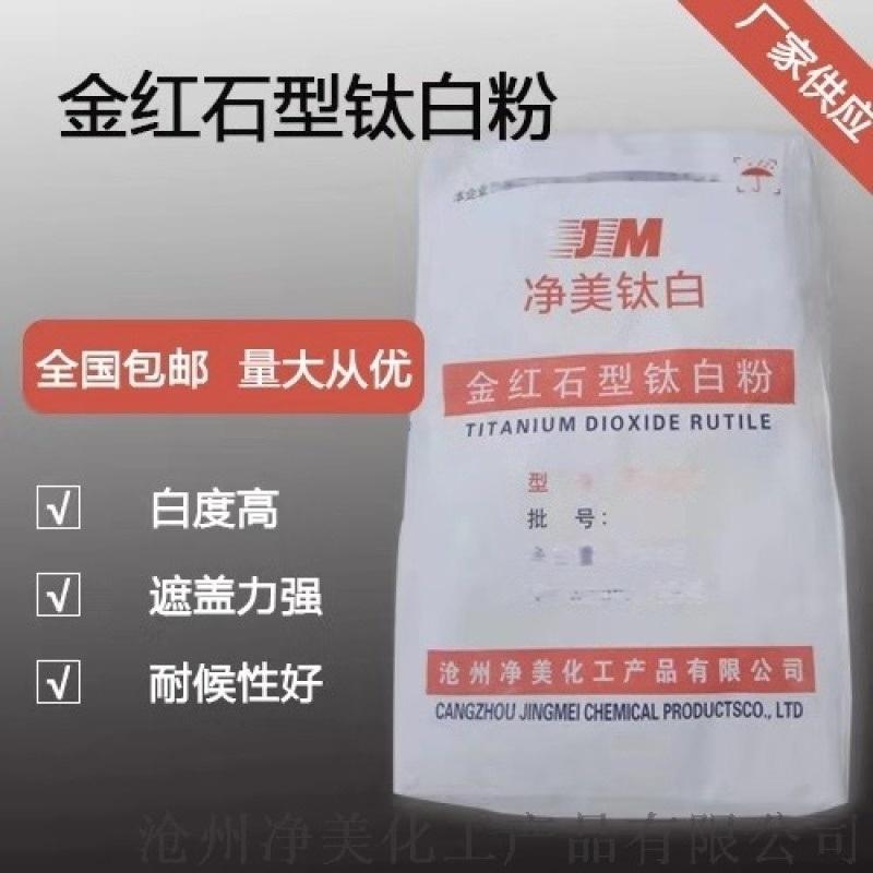 江苏金红石型钛白粉用途