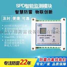智能防雷监测模块SPD漏电流开关雷击计数在线监测