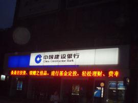 武汉建设银行酒店餐饮店亚克力字招牌制作找金阳厂家