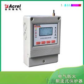 电气防火限流式保护器ASCP200-1快速灭弧装置