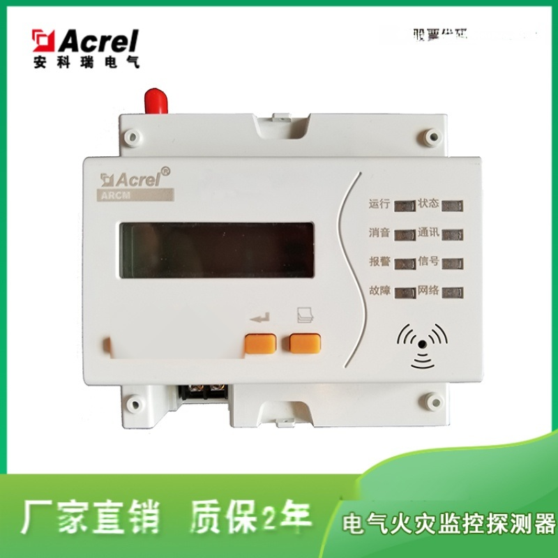 智慧用電在線監控裝置 安科瑞ARCM300T-Z電氣火災監控探測器