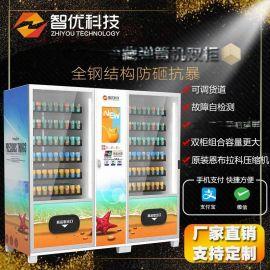 自动售货机 扫码饮料冰箱 智能售卖机