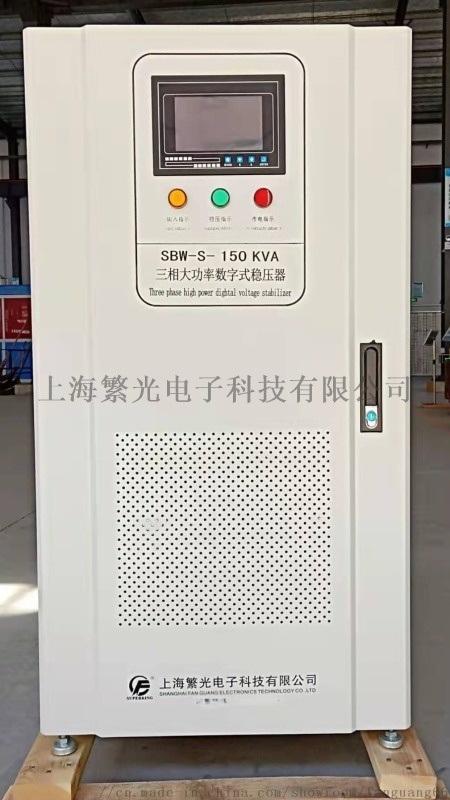 三相數位大功率交流補償穩壓器