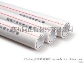 新材料塑料管|临沂PE聚乙烯管|临沂PPR聚丙烯管
