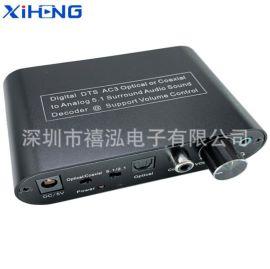 数字转模拟音频5.1解码器DTS/AC3杜比转换器音量控制2.1音频