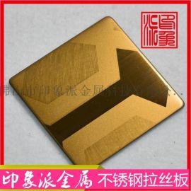 黄铜金不锈钢彩色无指纹装饰板 全国供应不锈钢板材