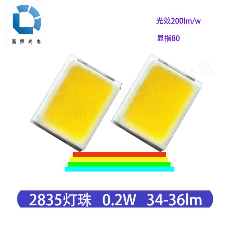高光效2835灯珠0.2W光效200lm/w