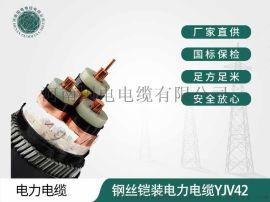 yjv22 4×185+1×95 铜芯国标电力电缆 厂家直销