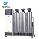 内镜清洗纯水设备300-2000L