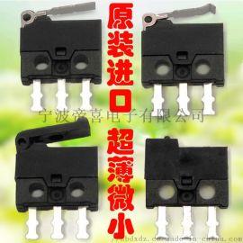 臺灣進口超小型微動開關,直插彎腳,對刀儀電子鎖