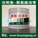 聚氨酯沥青、聚氨酯沥青涂料、聚氨酯沥青涂层、防腐