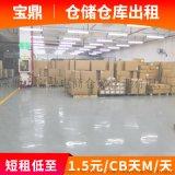 深圳仓储 第三方验货 仓库打包 拆装柜服务