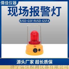 RJSD-GSFA型射线现场 示灯