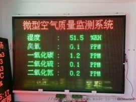 环境污染指数监测系统 网格化微型空气站厂家