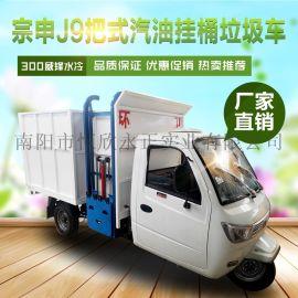 江苏宗申J9把式汽油挂桶垃圾车全封闭驾驶室环卫车