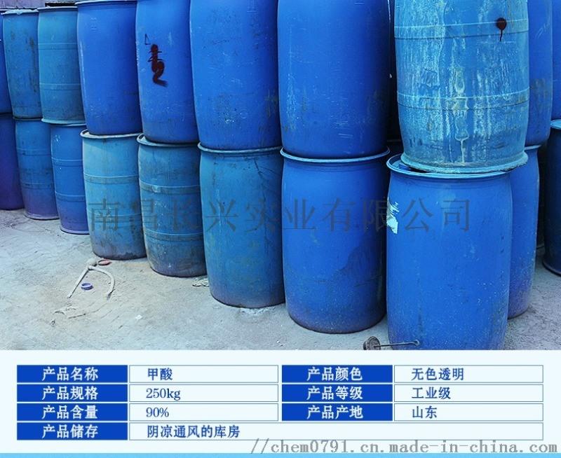 供应工业级 85% 无水甲酸 **