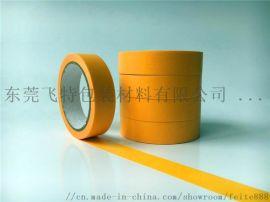 耐高温黄色和纸胶带 涂布厂家生产 母卷