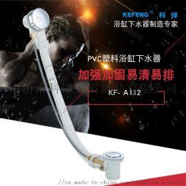 科锋专业生产浴缸下水器塑料去水器手动排水器