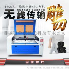 合诚1390多功能激光雕刻切割机