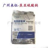 广州食品级焦亚硫酸钠
