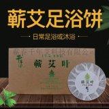 蘄春千年艾 蘄艾足浴餅10片裝