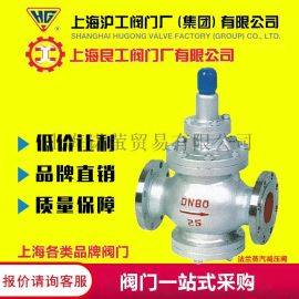 上海冠龙阀门厂 铸钢不锈钢法兰先导活塞蒸汽减压阀