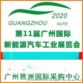 2020第十一届广州新能源汽车展四月盛大开幕