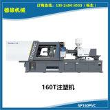 卧式曲肘 PVC系列高精密注塑机 SP160PVC