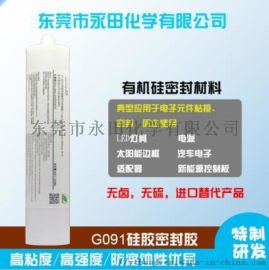 高强度无卤硅胶 LED防水硅胶密封胶