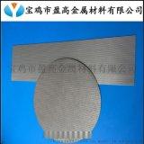 鈦粉末燒結波紋板、新燃料電池微孔鈦波紋板