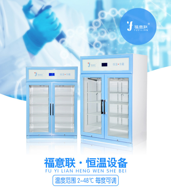 化學試劑冷藏冰箱