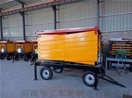 SJY0.3-8移动式液压升降平台 装卸起重平台