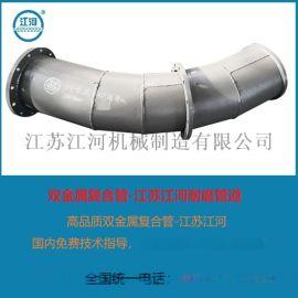 天津双金属复合管加工厂家「江苏江河耐磨管道」