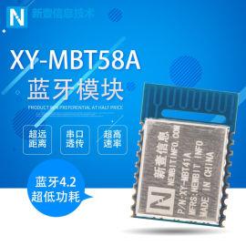 蓝牙透传低功耗小尺寸模块XY-MBZ58A