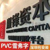 深圳背景墙水晶字亚克力雪弗字设计制作安装