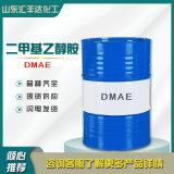 二甲基乙醇胺 工业级DMAE 108-01-0