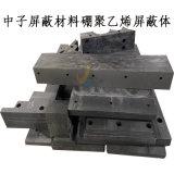 含硼聚乙烯防中子泄露屏蔽材料厂家直供