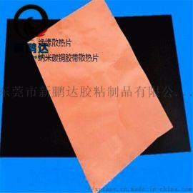 新鹏达 供应   电磁屏蔽胶带(XP-810)