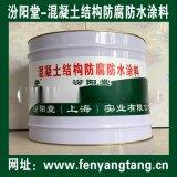 混凝土結構防腐防水塗料、粘結力強、塗膜堅韌抗水滲透