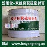 雙組份聚硫密封膏、生產銷售、廠家直供
