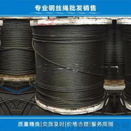 吊装钢丝绳 麻芯钢丝绳质量放心 服务周到