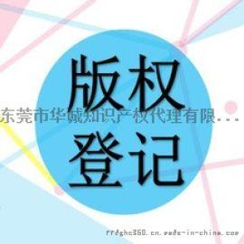 东莞大岭山版权登记华诚专业快速办理