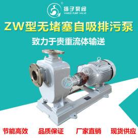 ZW型无堵塞自吸排污泵不锈钢自吸泵污水泵废水提升泵