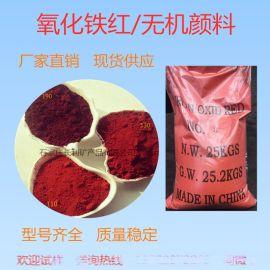 现货供应 氧化铁红 建筑工业专用