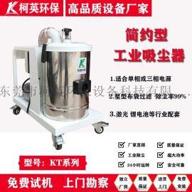 厂家直销KT金属加工工业吸尘器|磨床吸尘器