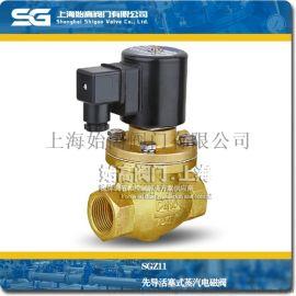 先导活塞式黄铜蒸汽电磁阀