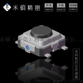 立式SMT小型防尘轻触开关&(4PIN)力度可定制