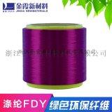 涤纶有色大有光长丝FDY300D