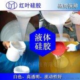 加成型矽膠 鉑金矽膠 食品級級液體矽膠