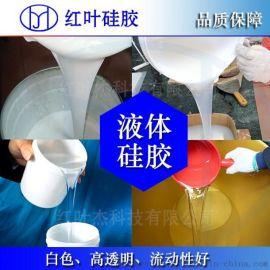 加成型硅胶 铂金硅胶 食品级级液体硅胶